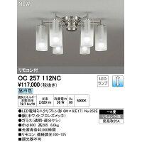 オーデリック OC257112NC シャンデリア LED 昼白色 ~6畳