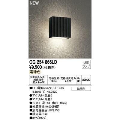 ODELIC  エクステリア 防雨型 LEDポーチライト 電球色 OG254866LD