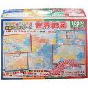 ピクチュアパズル 世界地図 109ピース 5才から 20-07