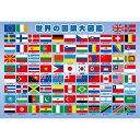 アポロ社 世界の国旗 26-606