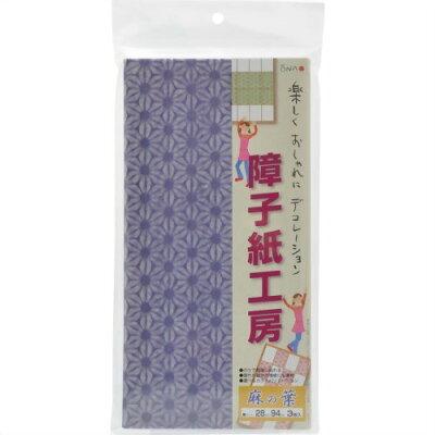 ONAO 障子紙工房 麻の葉 錆桔梗 28cm×94cm(3枚入)