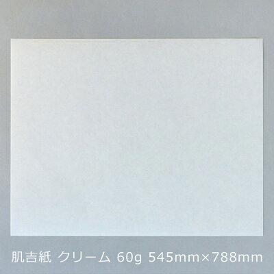 肌吉紙 はだよしがみ クリーム 60g 545mm×788mm
