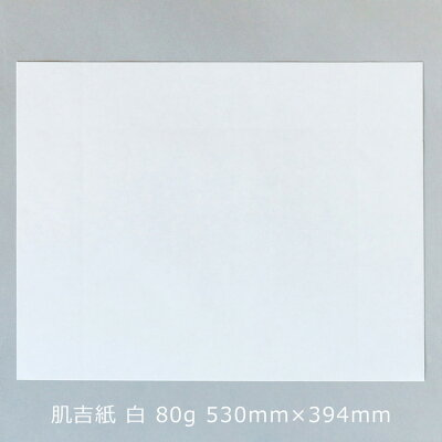 肌吉紙 はだよしがみ 白 80g 530mm×394mm 柾判