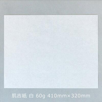 肌吉紙 はだよしがみ 白 60g 410mm×320mm