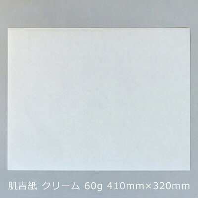 肌吉紙 はだよしがみ クリーム 60g 410mm×320mm