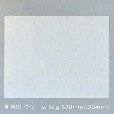肌吉紙 はだよしがみ クリーム 60g 530mm×394mm 柾判