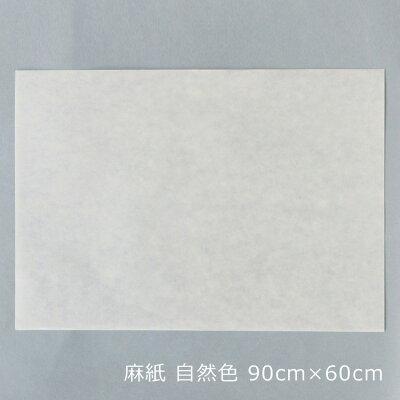 麻紙 まし ・自然色 90cm×60cm