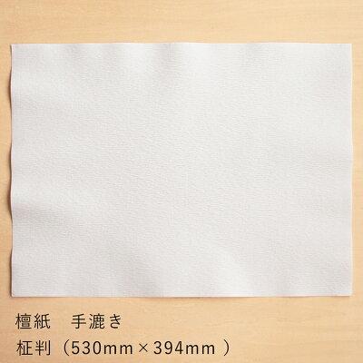 手漉き檀紙