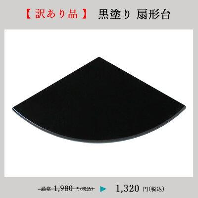 黒塗り 扇形台