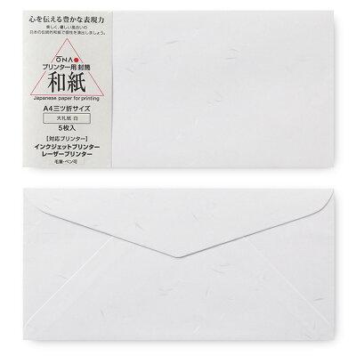 大直 OA和紙 大礼紙 白 A4用封筒