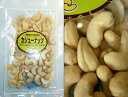 マルキューの珍味 カシューナッツ
