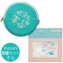 kotori刺繍丸ポーチ 3981305