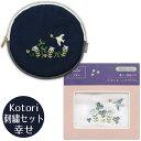 kotori刺繍丸ポーチ 3981306