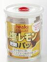 iwaki 塩レモン・密閉パック   イワキングスポンジ付き k plmr
