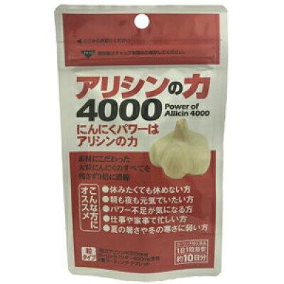 サンヘルス アリシンの力4000 10粒