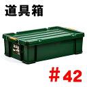 頑丈で便利!工具やカー用品などの整理に最適!道具箱#42【積み重ねOK】