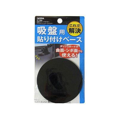 セイワ 吸盤用貼り付けベース 吸盤サポートアダプター Lサイズ P186(1コ入)