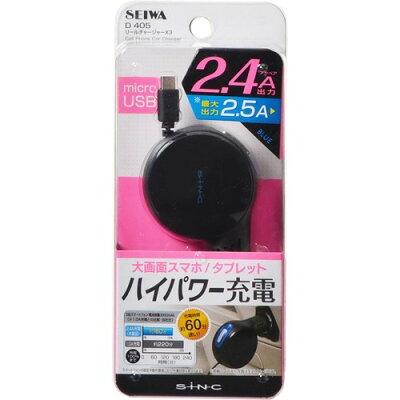 セイワ リールチャージャーX3 microUSB ブラック*ブルー D405(1コ入)