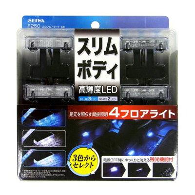 セイワ LEDフロアライト 4連 白2×青3/水平光 F250