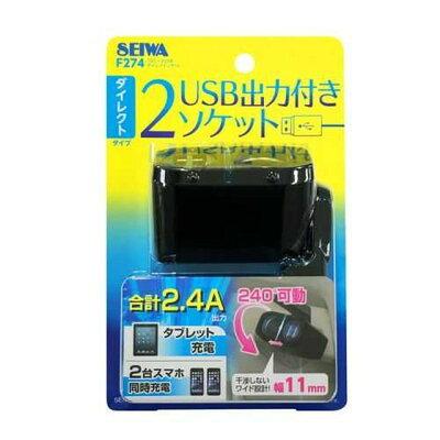 SEIWA 1DC+2USBダイレクトソケット F274