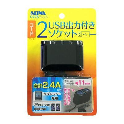 SEIWA 1DC+2USBコードソケット F275