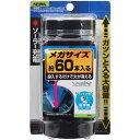 セイワ ソーラー缶アッシュ4ロング ブラック W651(1コ入)