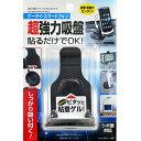 セイワ(SEIWA) フリーアングルスタンドTL ケータイ・スマートフォン しっかり吸い付く超強力吸盤 貼るだけでOK W720