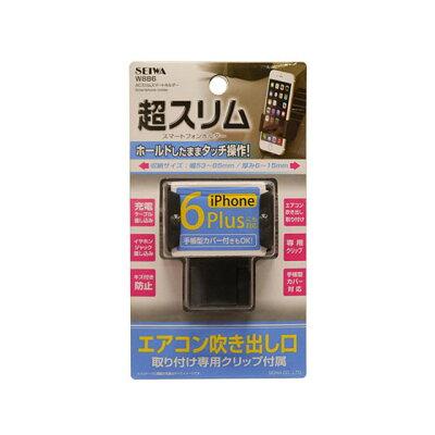 セイワ(SEIWA)スマートフォン用車載ホルダー ACスリムスマートホルダー ブラック W886
