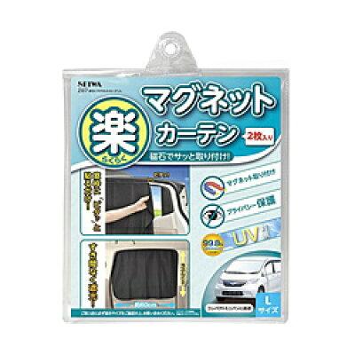 SEIWA Z87 楽らくマグネットカーテン Lサイズ