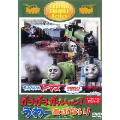 きかんしゃトーマス クラシックシリーズ ガラガラ ガッシャーン!うわーあぶない!/DVD/FT-63178