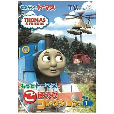きかんしゃトーマス TVシリーズ15 もっときかんしゃトーマス! ごほうびコレクション1/DVD/FT-63254