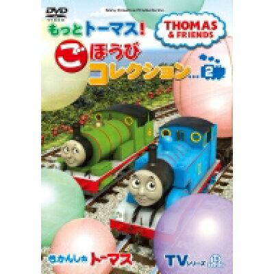 きかんしゃトーマス TVシリーズ15 もっときかんしゃトーマス! ごほうびコレクション2/DVD/FT-63255