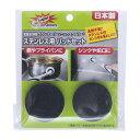 JIC ジャパンインターナショナルコマー ソニックスクラバー キッチンステンレス用パッドセット オプション SSTP-JP