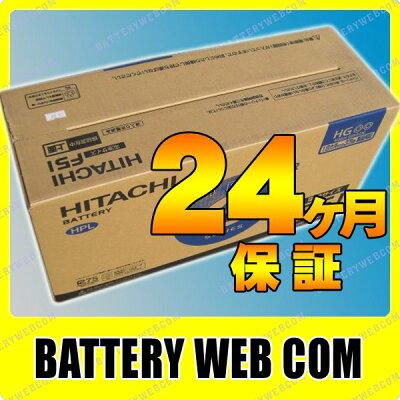 Tuflong HG-II タフロング 170F51 日立【新神戸電機】 日立大型バッテリー自動車 用 バッテリー HG170F51