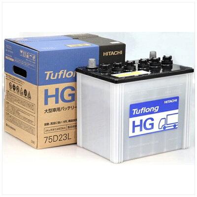 HITACHI 日立化成株式会社 国産車バッテリー Tuflong HG GH 75D23L