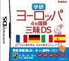 学研 ヨーロッパ4ヵ国語三昧DS/DS/NTR-P-B4GJ/E 教育・DB
