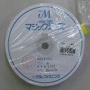 マジックテープ反25mm/5mB10000