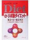 ラディアα-リポ酸ダイエット 40包