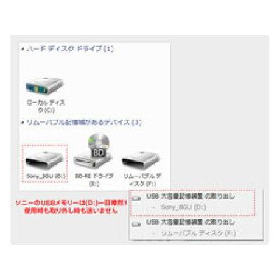 SONY USBメモリー USM16GU W