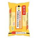 宮城県産 無洗米 特別栽培米 ひとめぼれ 5kg