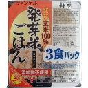 神明 ファンケル発芽米ごはん 160gX3