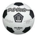 モルテン ライトサッカー 白X黒 LSF3W(軽量3号球)