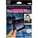 ワールドグレイテストマジック 魔法の星座(1コ入)