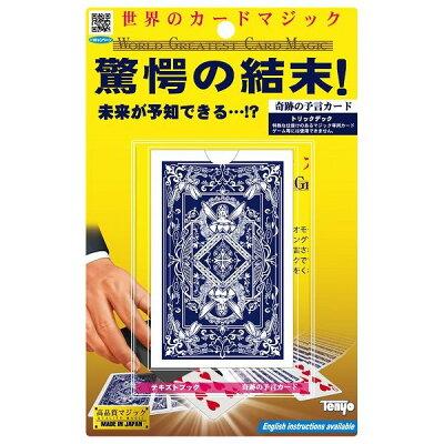 手品 奇跡の予言カード テンヨー
