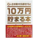 10万円貯まる本 人生 版