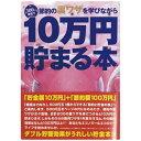 TEN-TCB-05 貯金箱本 10万円貯まる本 「節約裏ワザ」版