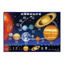 ジグソーパズル 科学 チャイルドパズル 80ピース 太陽系のなかま