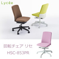 コイズミファニテック Lycee リセ 回転チェア パープル HSC-853PR