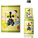 小正醸造 小鶴 サワー専用ゆずレモン 600ml