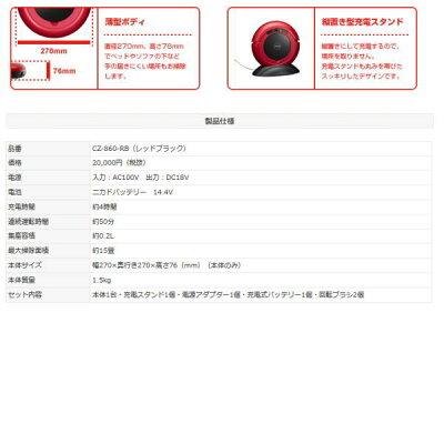 CCP LAQULITO CZ-860-RB (レッド/ブラック)
